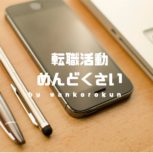 f:id:wankorokun:20181228145745p:image