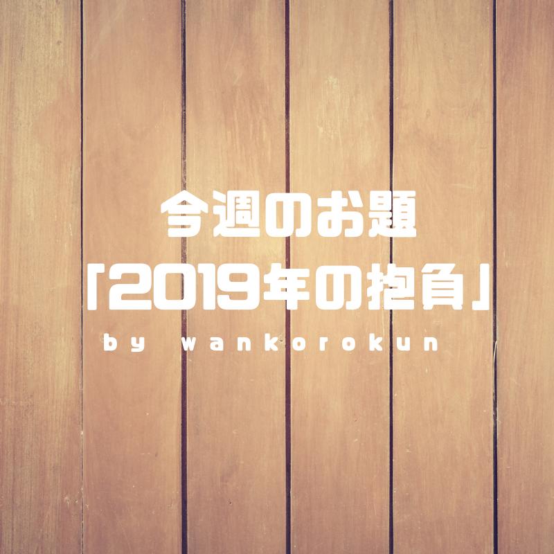f:id:wankorokun:20190101162410p:plain