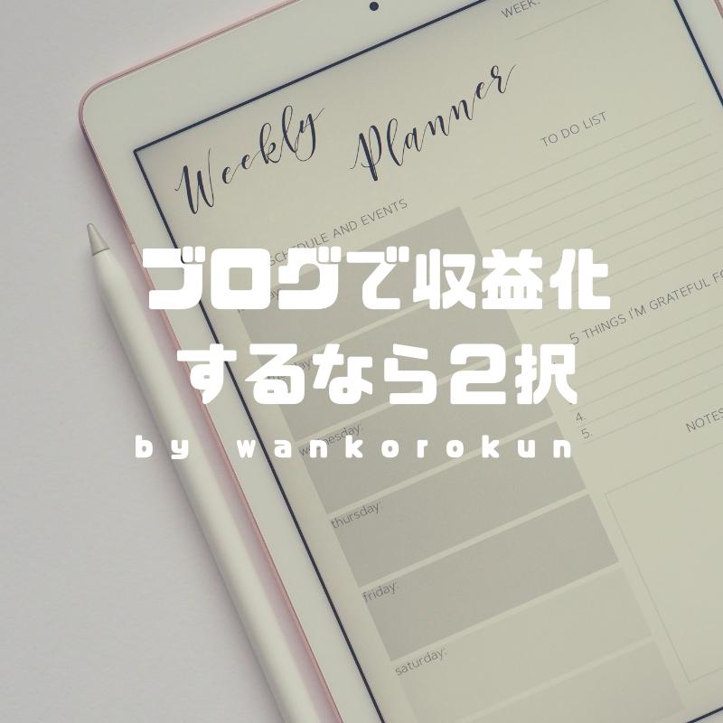 f:id:wankorokun:20190104171850p:plain