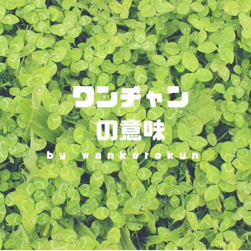f:id:wankorokun:20190108235140p:image
