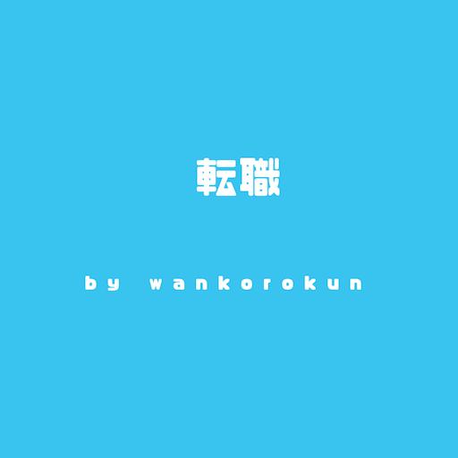 f:id:wankorokun:20190110215542p:image