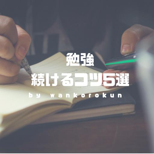 f:id:wankorokun:20190117220845p:image