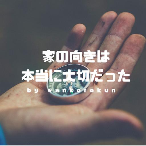 f:id:wankorokun:20190121061648p:image