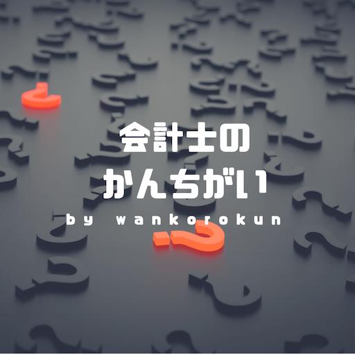f:id:wankorokun:20190131090352p:image