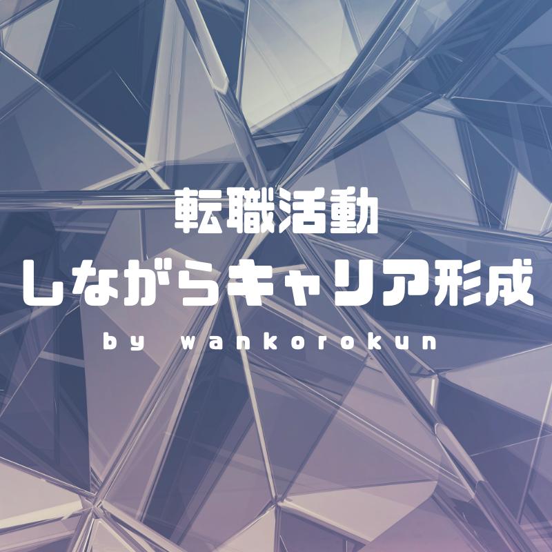f:id:wankorokun:20190203173528p:plain