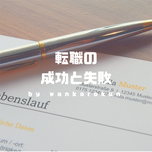 f:id:wankorokun:20190208202806p:image