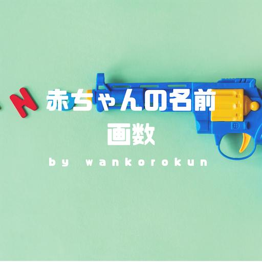 f:id:wankorokun:20190212085150p:image