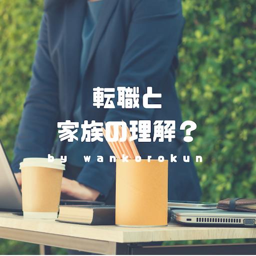 f:id:wankorokun:20190219223751p:image