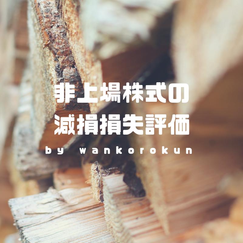 f:id:wankorokun:20190222221752p:plain