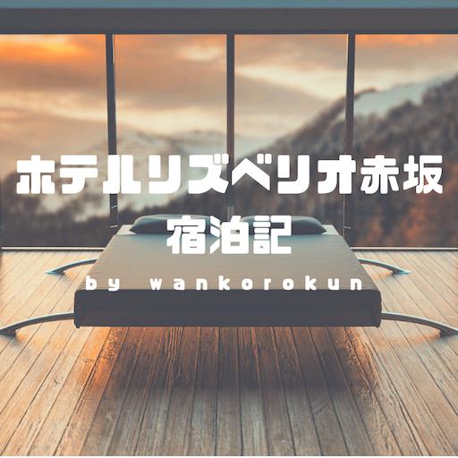 f:id:wankorokun:20190304083234p:image
