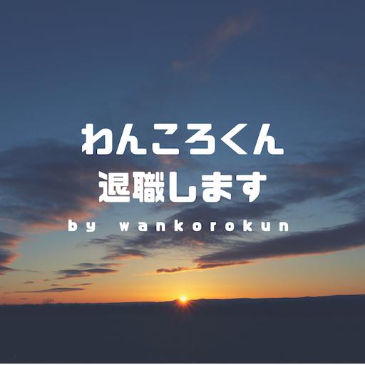 f:id:wankorokun:20190308173733p:image