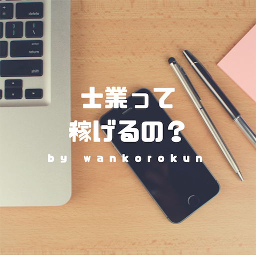 f:id:wankorokun:20190315222547p:image