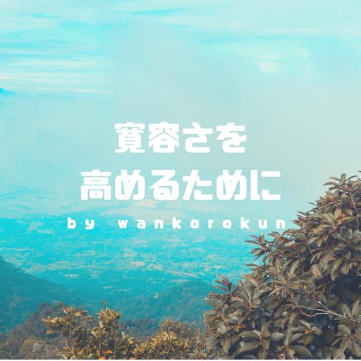 f:id:wankorokun:20190326085628p:image
