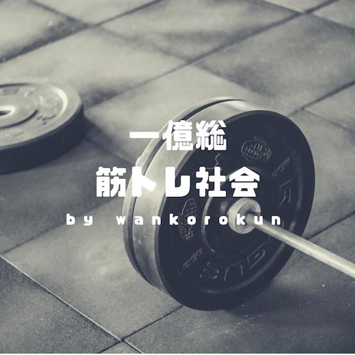 f:id:wankorokun:20190401085238p:image