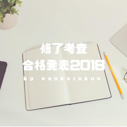 f:id:wankorokun:20190414124526p:image