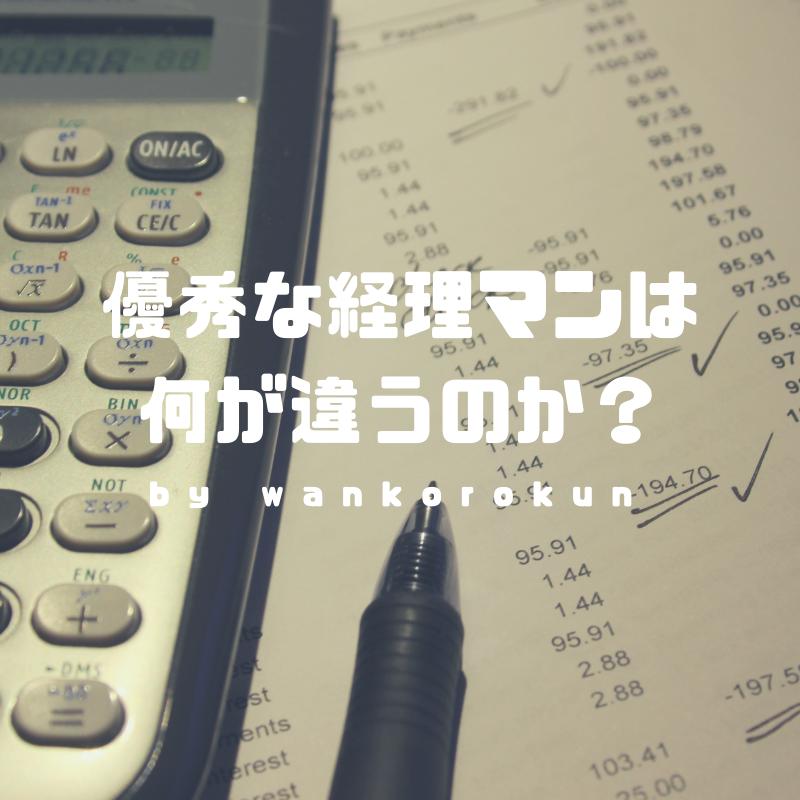 f:id:wankorokun:20190428164336p:plain