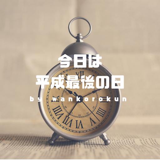 f:id:wankorokun:20190430085156p:image