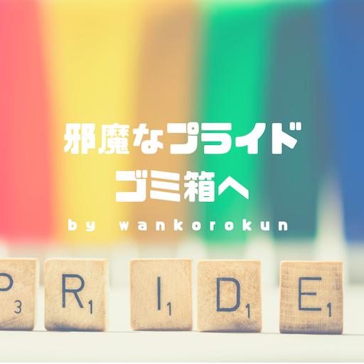 f:id:wankorokun:20190605212205p:image