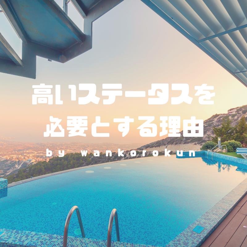 f:id:wankorokun:20190609152334p:plain