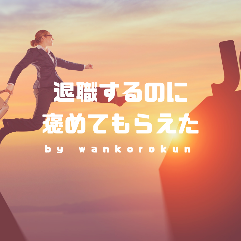 f:id:wankorokun:20190611212042p:plain
