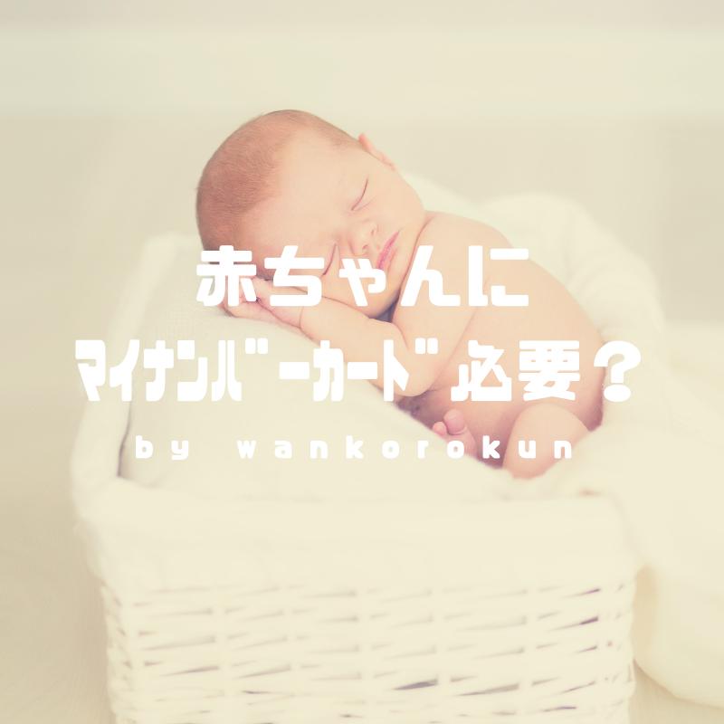 f:id:wankorokun:20190707151219p:plain