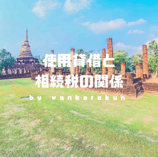 f:id:wankorokun:20190712134840p:image