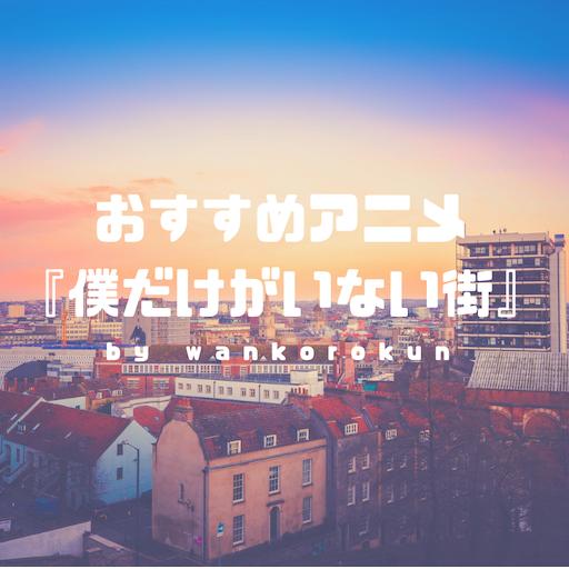 f:id:wankorokun:20190723224300p:image