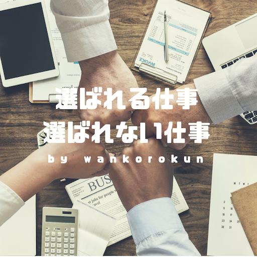 f:id:wankorokun:20190803174804p:image