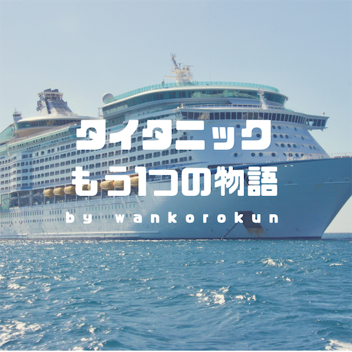 f:id:wankorokun:20190808215738p:image