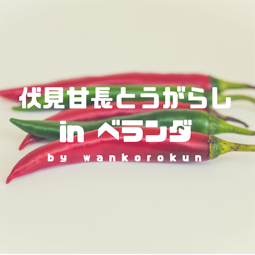 f:id:wankorokun:20190812135541p:image