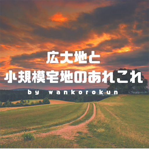 f:id:wankorokun:20190816080427p:image