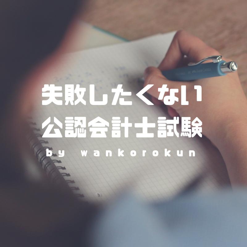 f:id:wankorokun:20190825115316p:plain