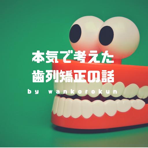 f:id:wankorokun:20190903212706p:image