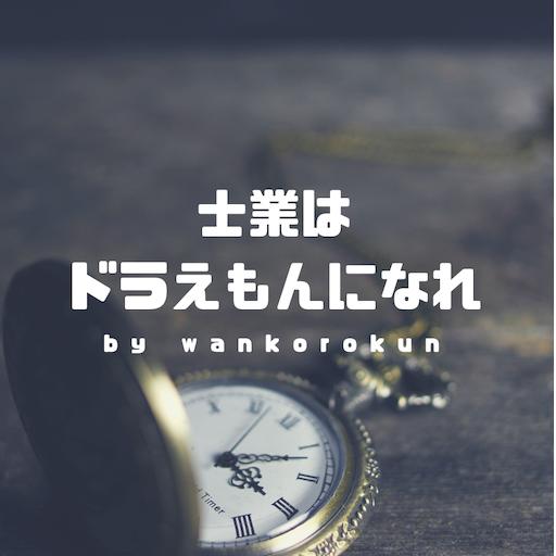 f:id:wankorokun:20190904092833p:image