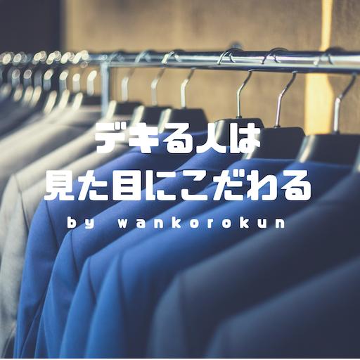 f:id:wankorokun:20190907234944p:image