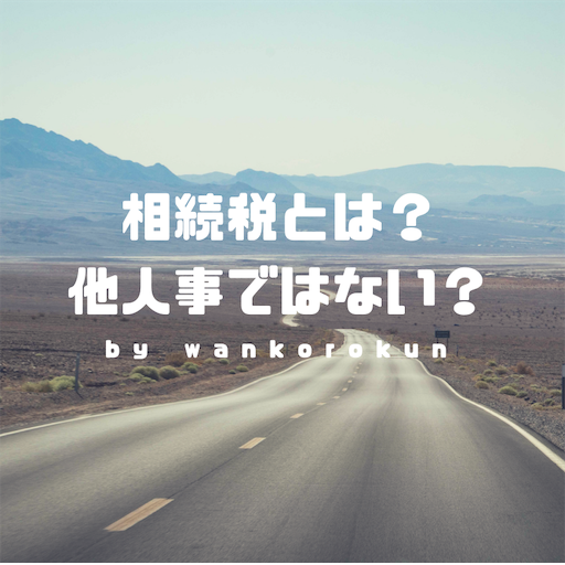 f:id:wankorokun:20190922223027p:image