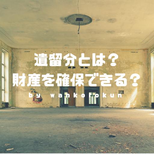 f:id:wankorokun:20190928235832p:image