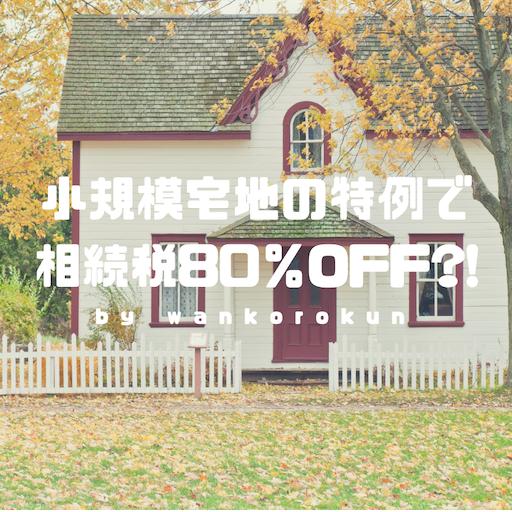 f:id:wankorokun:20190930215832p:image