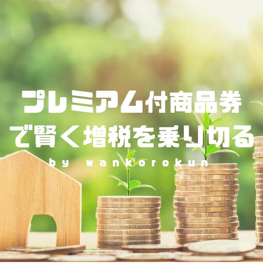 f:id:wankorokun:20191001234843p:image