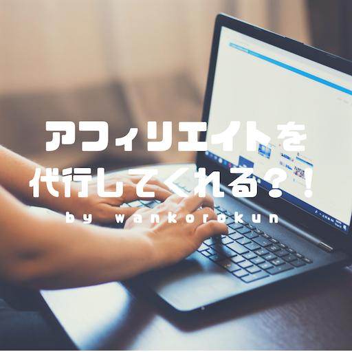 f:id:wankorokun:20191010092255p:image