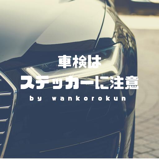 f:id:wankorokun:20191014115640p:image