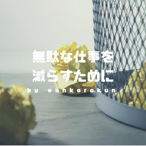 f:id:wankorokun:20191029205302p:image