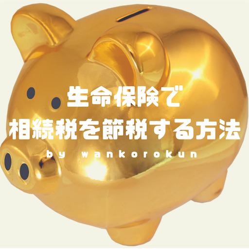 f:id:wankorokun:20191031223117p:image