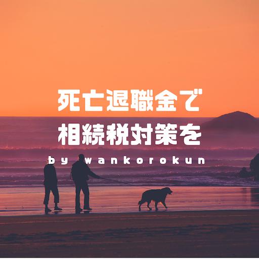 f:id:wankorokun:20191101235054p:image