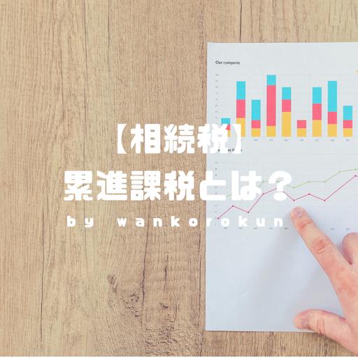 f:id:wankorokun:20191102234040p:image