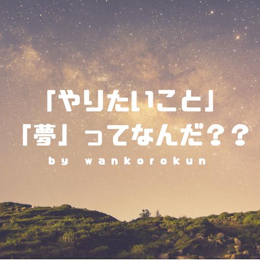 f:id:wankorokun:20191106232245p:image