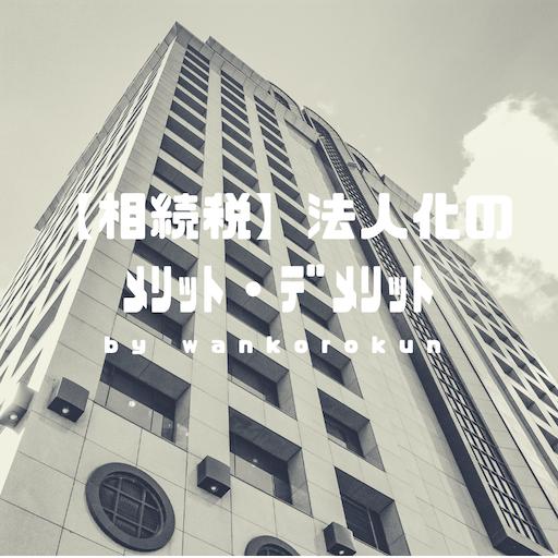 f:id:wankorokun:20191202224451p:image