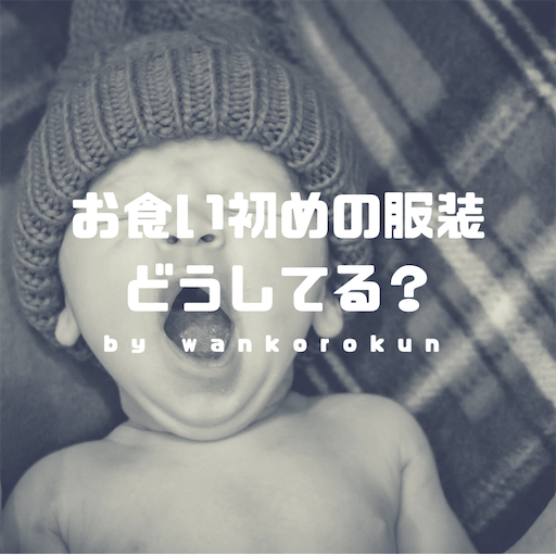 f:id:wankorokun:20191214080246p:image