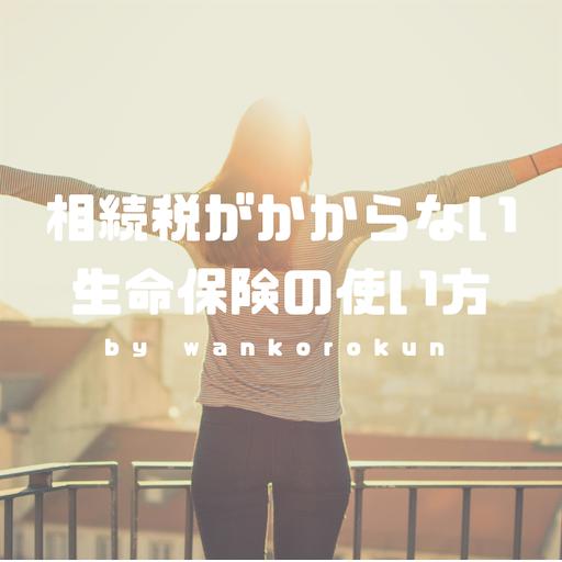 f:id:wankorokun:20200108212137p:image