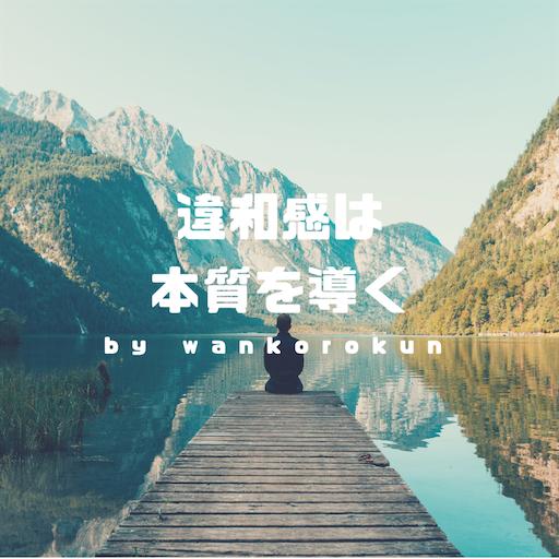 f:id:wankorokun:20200203081939p:image
